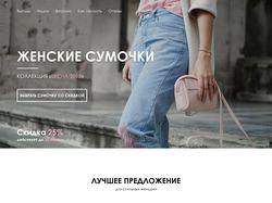 Лендинг магазина женских сумок