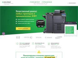 Eco-Print - Ремонт и обслуживание принтеров