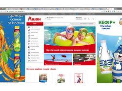 Интернет магазин Auchan.ua