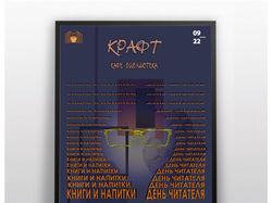 """Шрифтовой плакат кафе-библиотеки """"Kraft"""""""