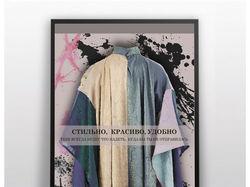 """Рекламный плакат магазина женской одежды """"Пудра"""""""