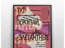"""Шрифтовой плакат магазина женской одежды """"Пудра"""""""