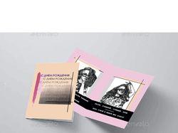 Дизайн поздравительной открытки
