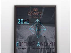 "Рекламный плакат кафе-библиотеки ""Kraft"""