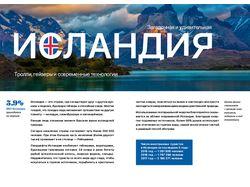 Разворот статьи об Исландии
