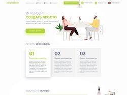 Портал для дизайна интерьеров