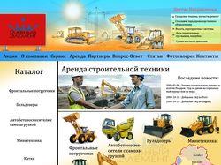 Редизайн строительной фирмы