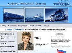Дизайн сайта по перевозке грузов