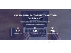 Web-Agency, Верстка для портфолио #6