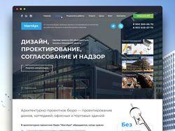 МастАрх — Архитектурное бюро