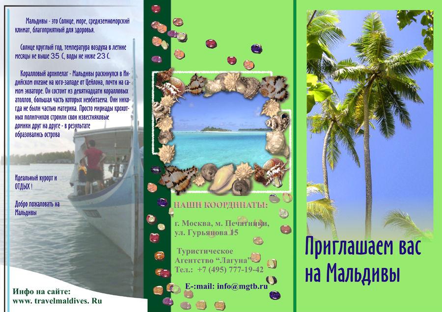 Как сделать туристическое агентство
