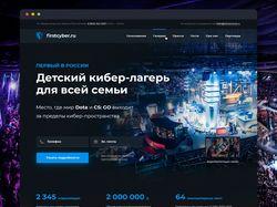 Первый в России кибер-спортивный лагерь