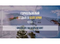 "Презентация ""Green life ski&spa resort"""