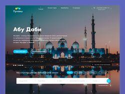 Дизайн сайта для тур агенство - Путевка
