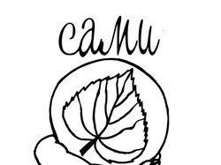 САМИ, логотип команды конкурсного мероприятия