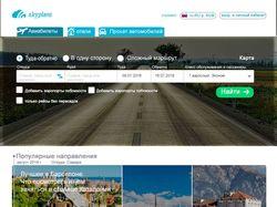 Дизайн сайта для покупки авиабилетов