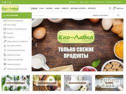 Онлайн магазин органических продуктов «Эко-Лавка»