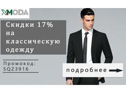 Баннер для интернет магазина xmoda