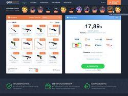 Avan Market - Система продажи игровых вещей