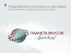 Создание логотипа и листовок для магазина