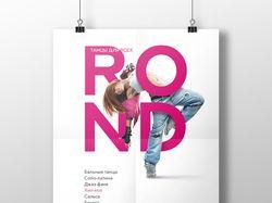 Листовка для для студии танцев ROND