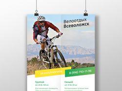 Постер для велосообщества