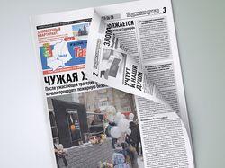 Газета «Тавдинская правда»
