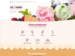 Фабрика мороженого, главная страница