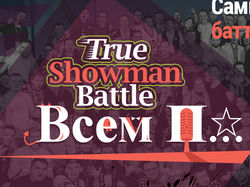 True Showman Battle 2018 г. (LP)