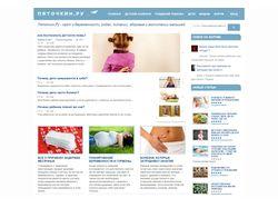 Наполнение сайта про роды и воспитание детей