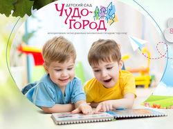 "Детские ясли-сад ""Чудо город"""