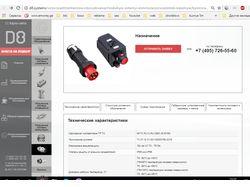 Наполнить сайт http://d8.systems
