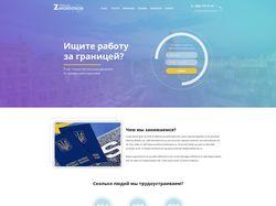 Разработка сайта Zakordonom