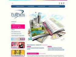 Полипресс - издательский дом