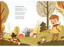 створення ілюстрації до дитячих віршів