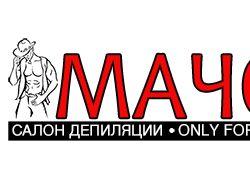 """Логотип салона депиляции для мужчин """"Мачо"""""""