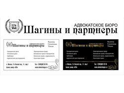 """Логотип адвокатского бюро """"Шагины и партнеры"""""""