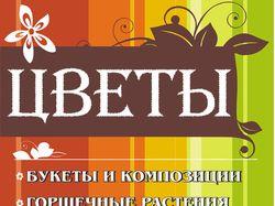Баннер магазина цветов
