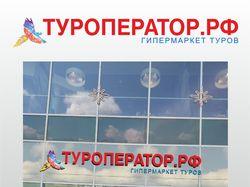 """Вывеска световая объемная """"Туроператор.рф"""""""