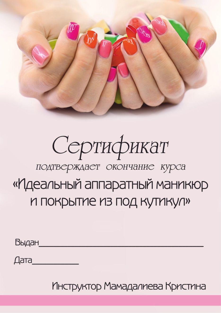 сертификат ногти фото заметная возвышенность округи