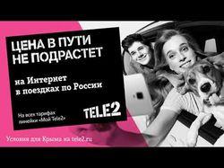 TELE2 Анимированный баннер