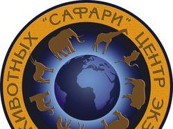Логотип для центра экзотических животных