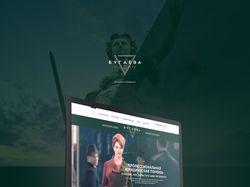 Дизайн и верстка сайта юридической компании