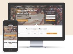 Дизайн Landing Page «Изготовление мебели»
