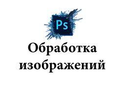 Обработка изображений любой сложности в фотошопе
