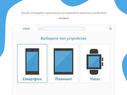 Дизайн интерфейса для управления устройством