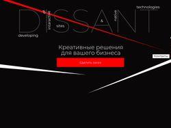 Ul/UX разработка дизайна для веб студии DISSANT