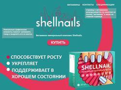 Дизайн сайта для компании Shellnail