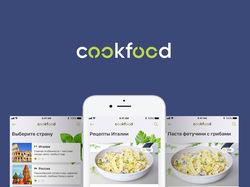 Cookfood, мобильное приложение, 2017 г.