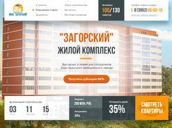 ЖК Загорский, одностраничный сайт, 2016 г.